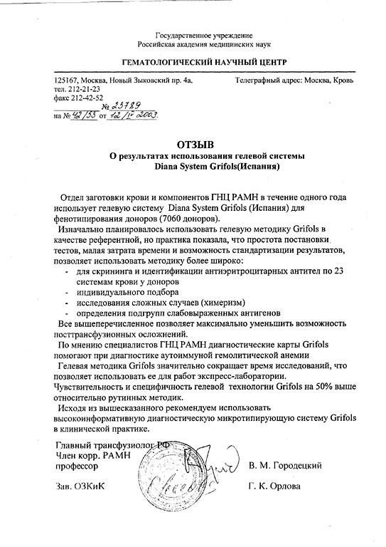 Телефон регистратуры воскресенск поликлиника 1